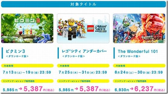 Wii U E Shop Promo Japan
