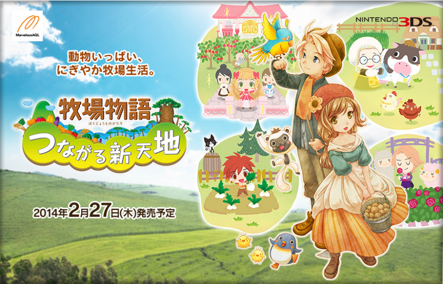 Harvest Moon: Main Visual