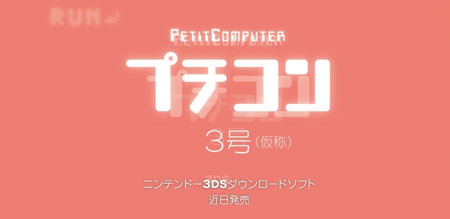 Petit Computer 3 DS