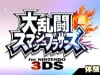 Watch Us Crack Some Skulls In The 3DS Super Smash Bros. Demo