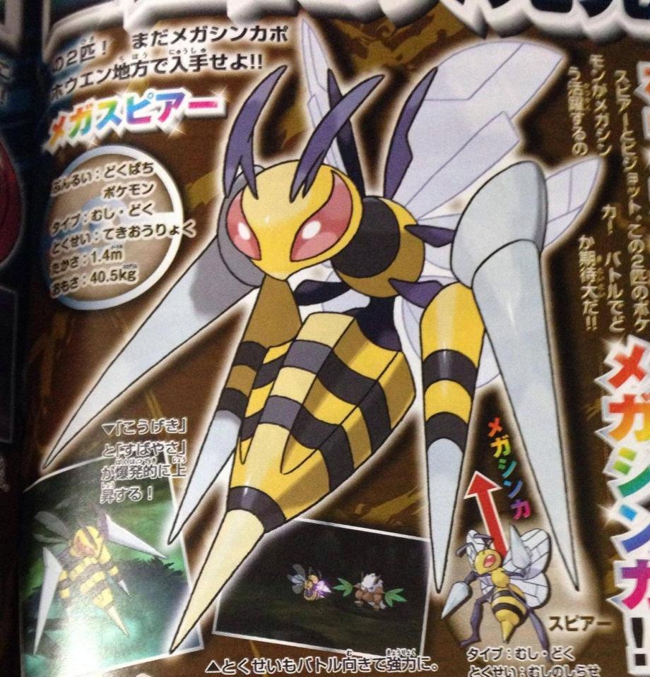 More Mega Evolutions Appear for Pokémon Omega Ruby/Alpha