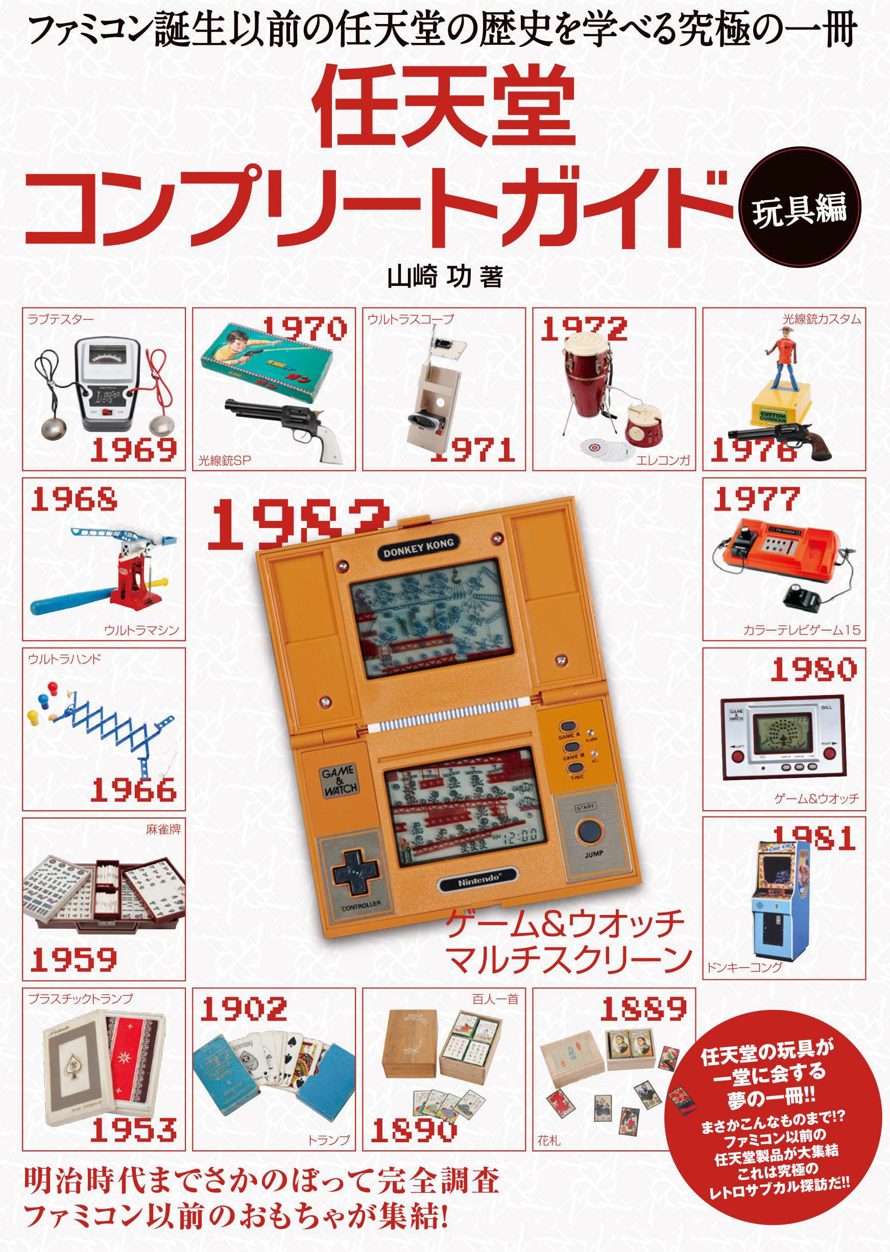 history of nintendo book pdf