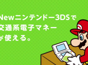 Nintendo Shows Off NFC eShop Payments for New Nintendo 3DS in Japan