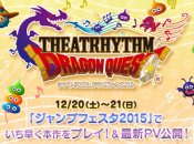 The Next Theatrhythm Game Is All About Dragon Quest, And It's Coming To The 3DS In 2015