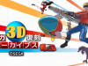 SEGA's 3D Classics Collection Now Available In Japan, Looks Delightful