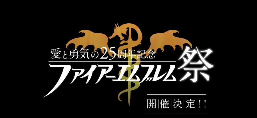 Fire Emblem Concert Logo