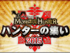 Capcom's Gearing Up For a Major Monster Hunter Event on 31st May