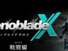 Watch Nintendo and Monolith Soft's Second Presentation of Xenoblade Chronicles X - Live!