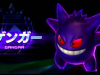 Gengar Confirmed as a Fighter in Pokkén Tournament
