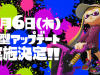 Splatoon's Big Update is Coming on 6th August