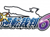 Ace Attorney 6 Confirmed to be Headed to 3DS