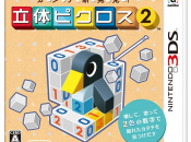 Amazon Offers Neat Picross 3D 2 Demo Promotion in Japan
