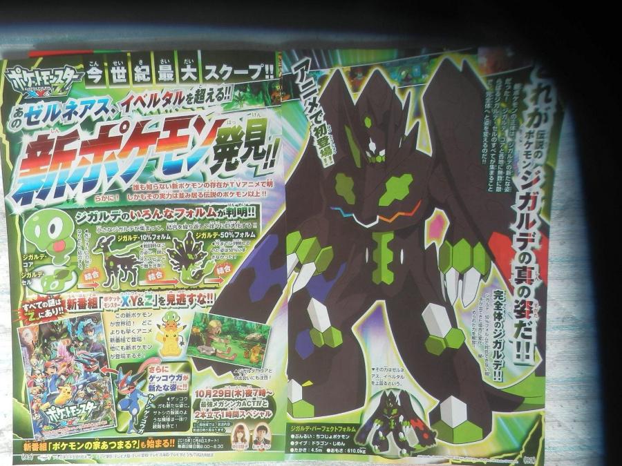 CoroCoro green blob.jpg