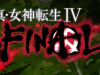Atlus Drops a Slew of New Details on Shin Megami Tensei IV: Final