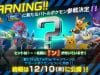A Major Pokkén Tournament Announcement is Coming on 10th December