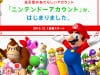 You Can Now Register For A New Nintendo Account In Japan