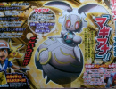 Man-Made Pokémon Magiana is Revealed, to Star in Upcoming Movie