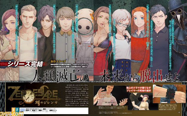Famitsu Zero Time cast.jpg