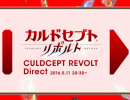 Culdcept Revolt Will Have Its Own Nintendo Direct in Japan