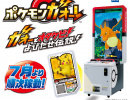 Pokémon Ga-Olé Bringing Plastic Card Battling Action To Japanese Arcades This July