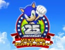 New Sonic the Hedgehog Game is Coming in 2017