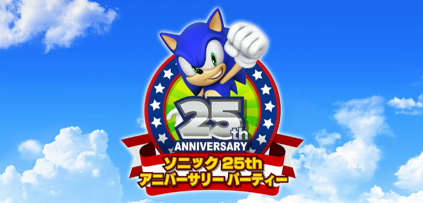 new sonic the hedgehog game is coming in 2017 nintendo life 25th Anniversary Graphics 25 Anniversary Logo