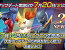 ​A New Fighter is Due to be Announced for Pokkén Tournament on July 14th