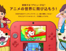 Sony Holds Lead in Japan as 2DS Keeps Solid Momentum in Charts