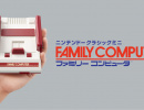 The Mini Famicom Has Been Announced for Japan, and It Looks Amazing