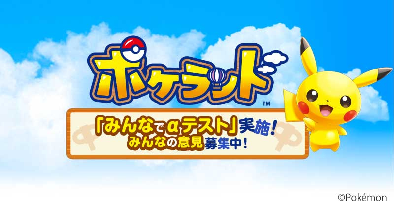 PokeLand announced for smartphones