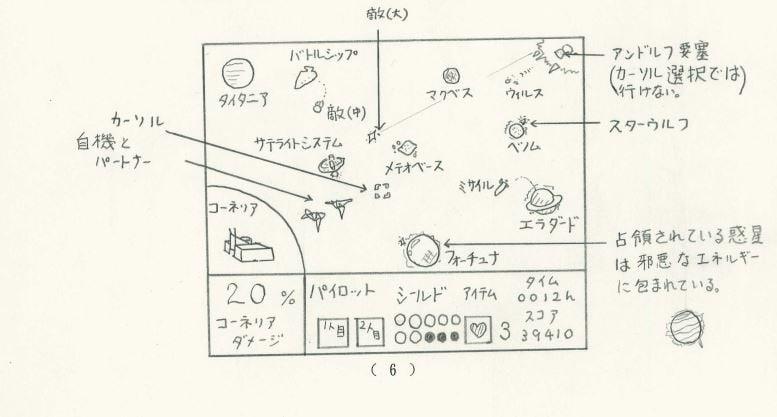 Star Fox Map layout.JPG