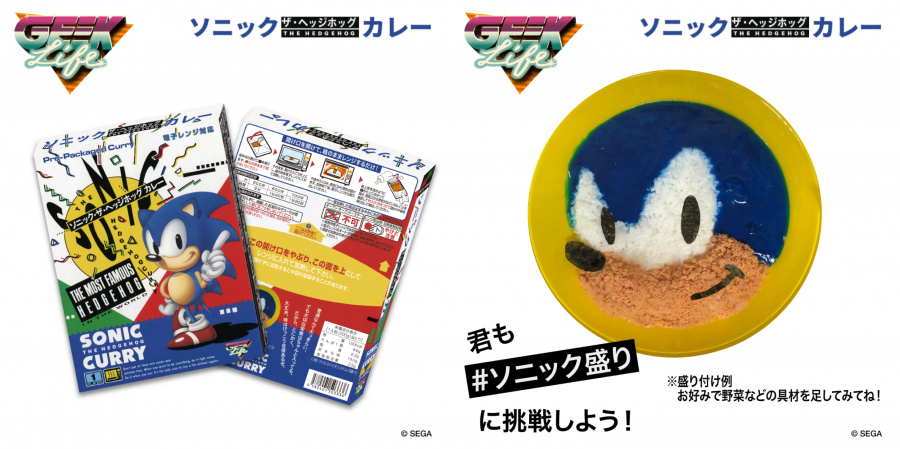 soniccurry.png