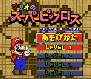 Mario's Super Picross Review - Screenshot 1 of 3