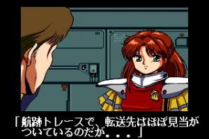 Gley Lancer Screenshot