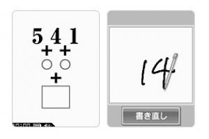 Brain Age Express: Math Screenshot