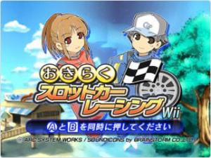 Family Slot Car Racing Review - Screenshot 2 of 5