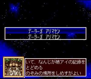 Princess Maker - Legend of Another World Review - Screenshot 2 of 5