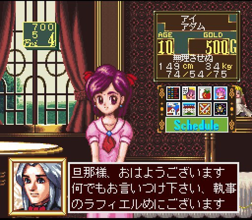 Princess Maker - Legend of Another World Screenshot