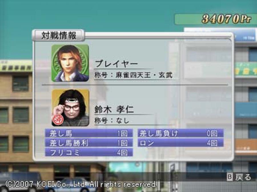 Mahjong Taikai Wii Review - Screenshot 5 of 5