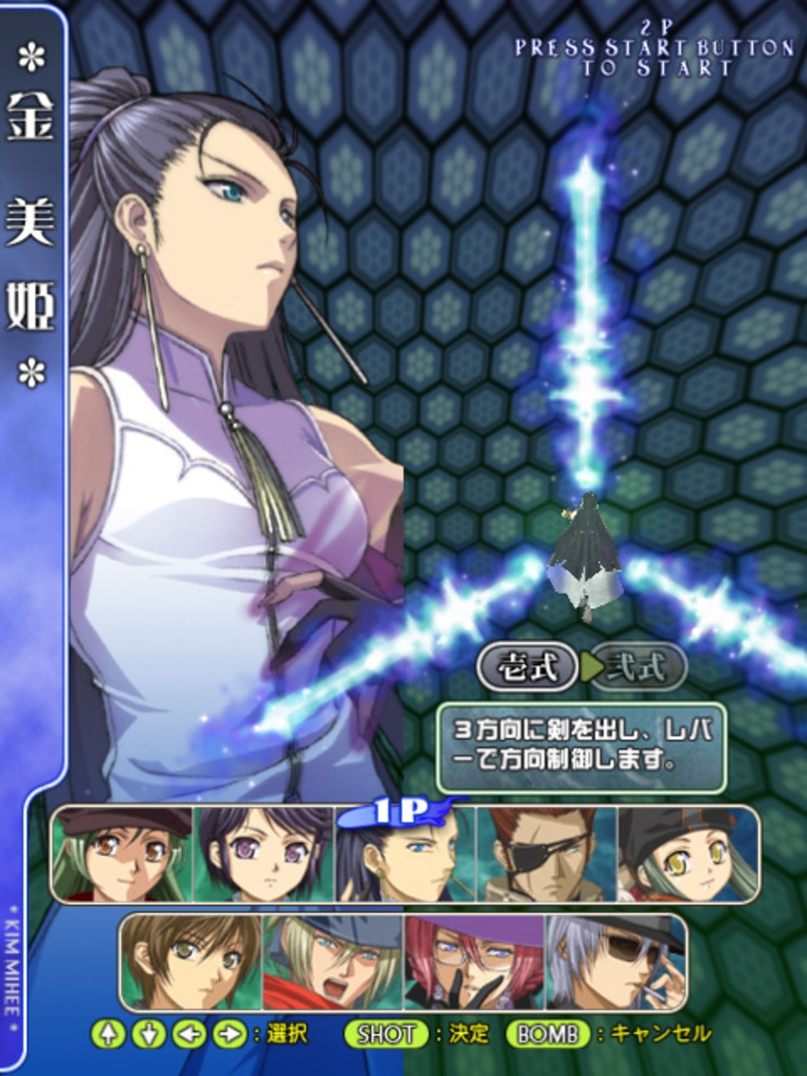 Castle of Shikigami III Screenshot