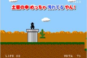 Pole's Big Adventure Screenshot