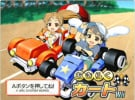 Family Go-Kart Racing Screenshot