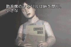 Silent Hill Play Novel Screenshot