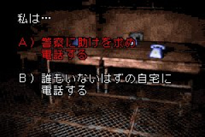 Silent Hill Play Novel Screenshot