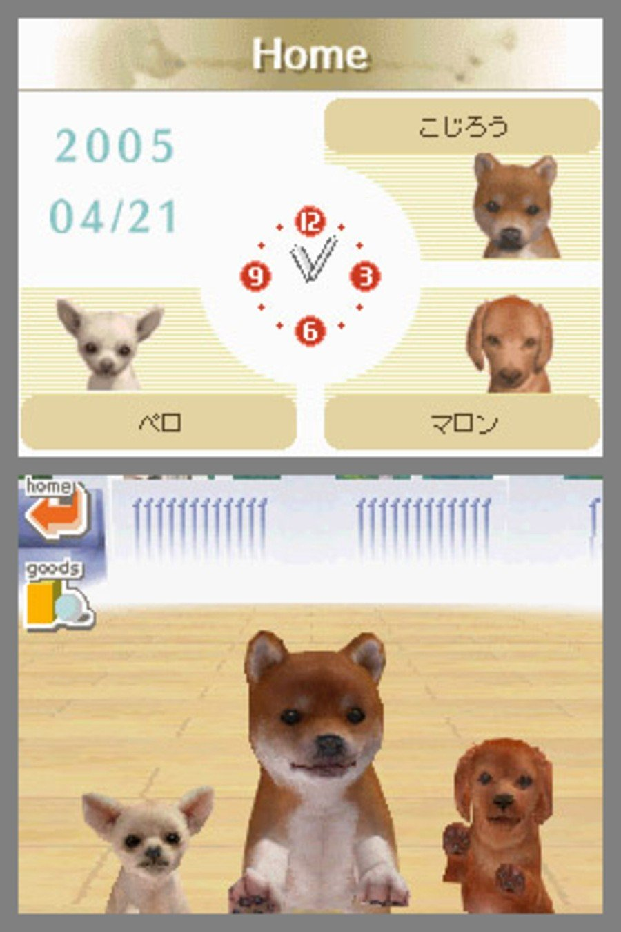 Nintendogs Screenshot