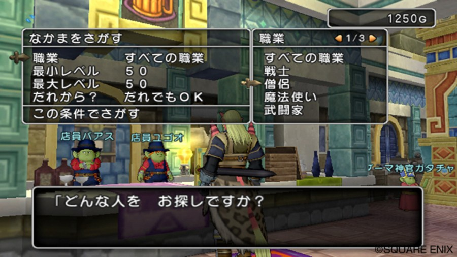Dragon Quest X Screenshot