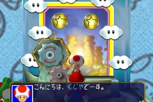 Mario Party 4 Screenshot