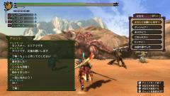 Monster Hunter 3 Ultimate Screenshot
