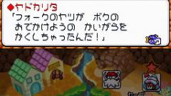 Densetsu no Stafi 4 Screenshot