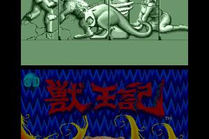 3D Altered Beast Screenshot